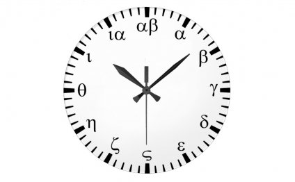 Greek numbers large clock |
